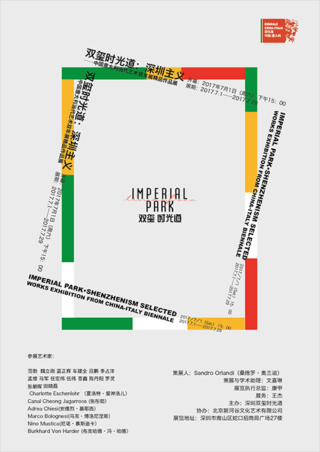 Burkhard von Harder | Group exhibition | Imperial Park | Shenzhen